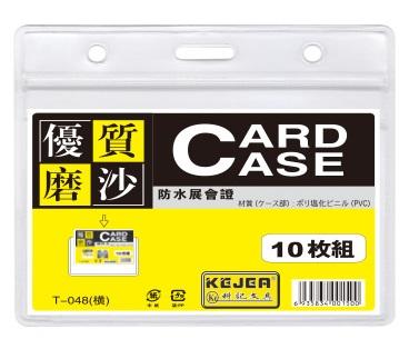 Buzunar PVC, pentru ID carduri, 108 x  75mm, orizontal, 10 buc/set, cu fermoar, KEJEA - transp. mat